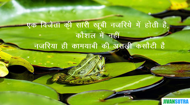 Attitude of Two Frogs Story in Hindi
