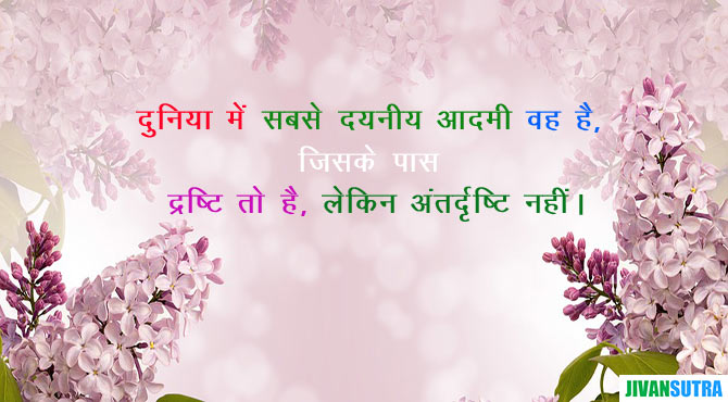 Vision Quotes and Story in Hindi