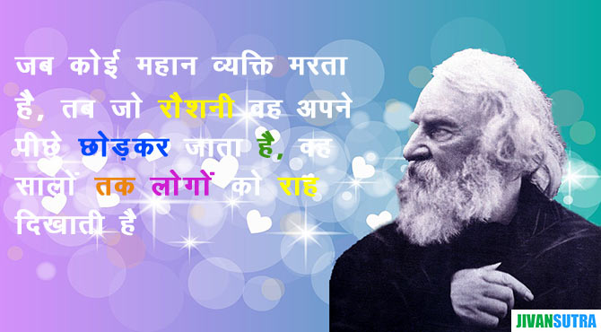 Henry Wadsworth Longfellow Quotes in Hindi