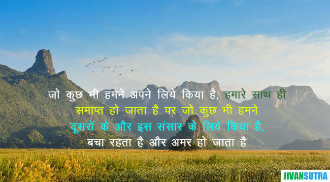 Generosity Quotes and Story in Hindi