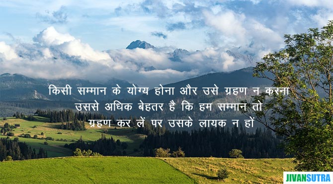 Honor Quotes and Story in Hindi