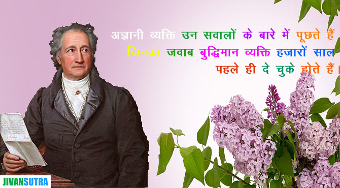 Johann Wolfgang von Goethe Quotes in Hindi