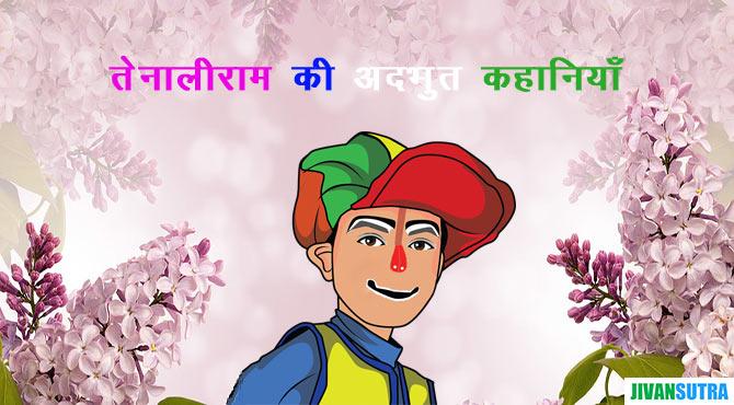Best Tenali Raman Stories in Hindi