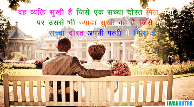 Marriage Quotes and Story in Hindi