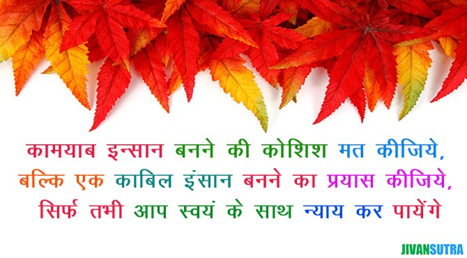 Aim, Ability Quotes and Story in Hindi