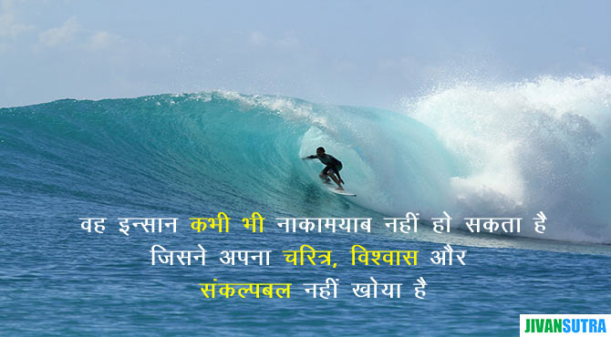 Willpower, Determination Quotes and Story in Hindi
