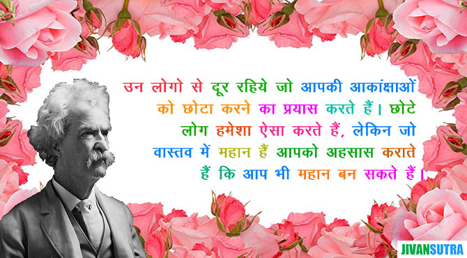 Best Mark Twain Quotes in Hindi