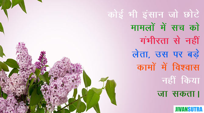 Truth Quotes and Story in Hindi