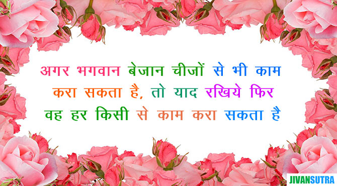 God Quotes and Story in Hindi