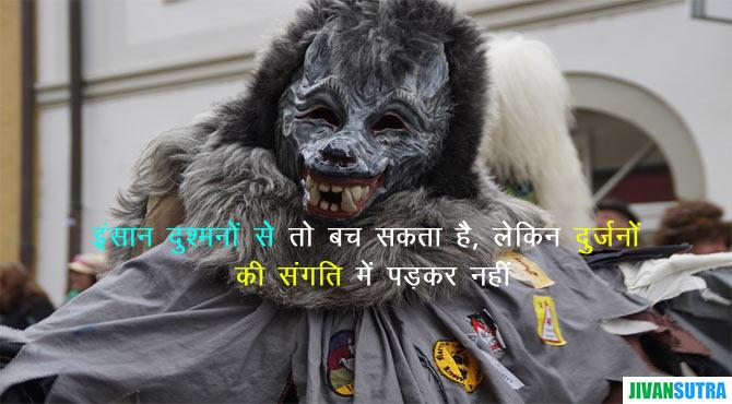 Bad Company Story in Hindi