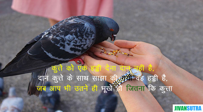 Charity Quotes and Story in Hindi by Social Reformers