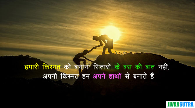 Luck Quotes and Story in Hindi