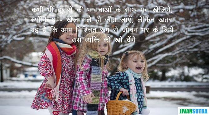 Emotions and Feelings Quotes and Story in Hindi