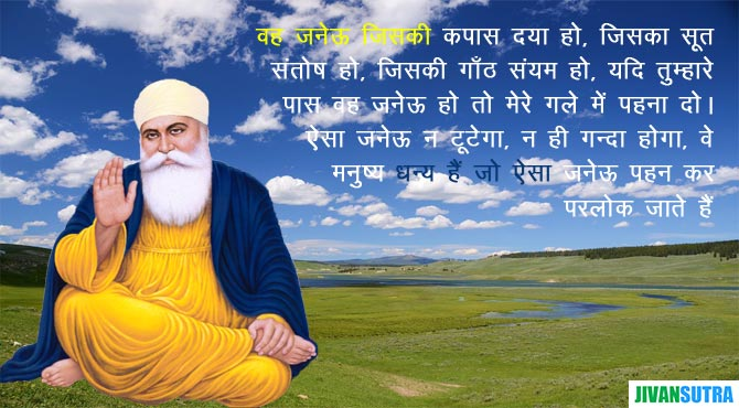 Sikh Guru Nanakdev Quotes and Story in Hindi
