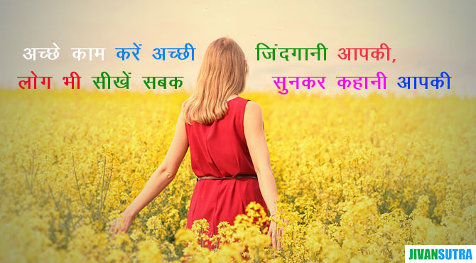Hindi Quotes and Story on Life Transformation