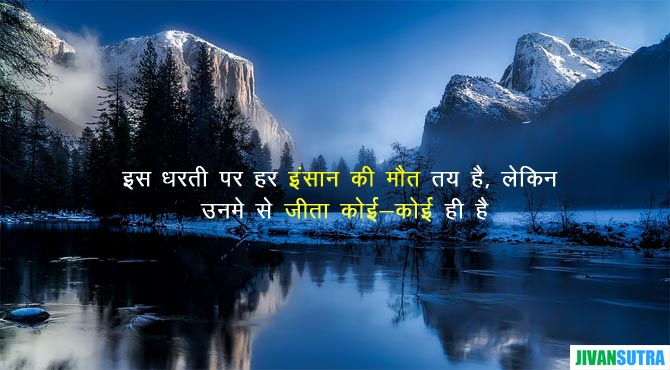 Death Quotes and Story in Hindi