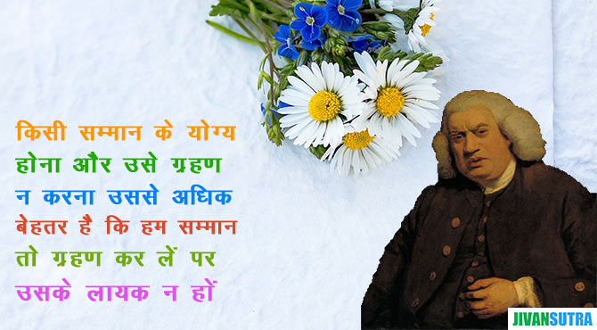 Best Samuel Johnson Quotes in Hindi