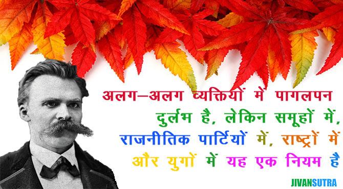 Friedrich Nietzsche Quotes in Hindi