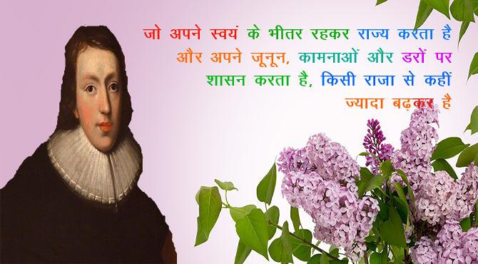 Best John Milton Quotes in Hindi