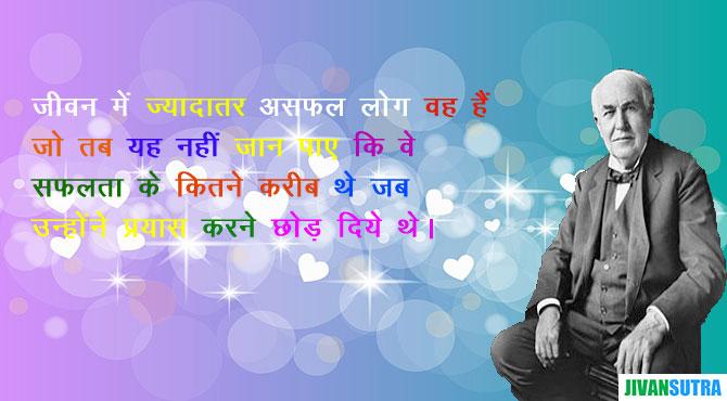 Great Scientist Thomas Alva Edison Quotes in Hindi
