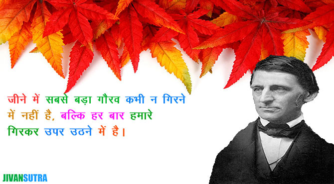 50 Ralph Waldo Emerson Quotes in Hindi