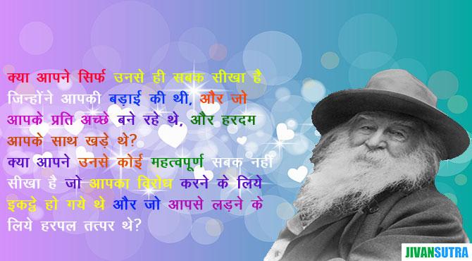 Walt Whitman Quotes in Hindi