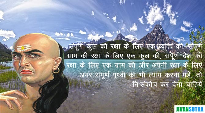 Chanakya Niti Secrets in Hindi
