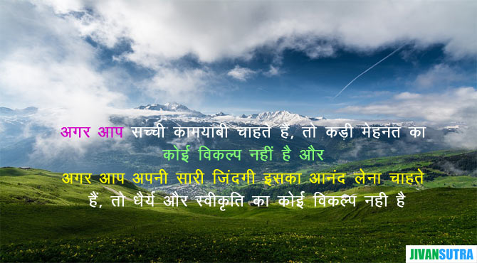 Patience Tolerance Quotes and Story in Hindi