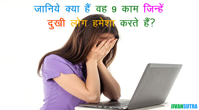 Best Tips for Happy Life in Hindi
