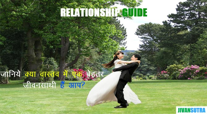 Hindi Marriage Tips for Great Life Partners