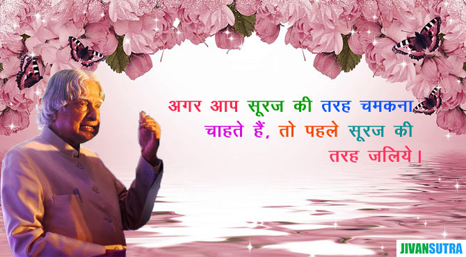 APJ Abdul Kalam Quotes in Hindi