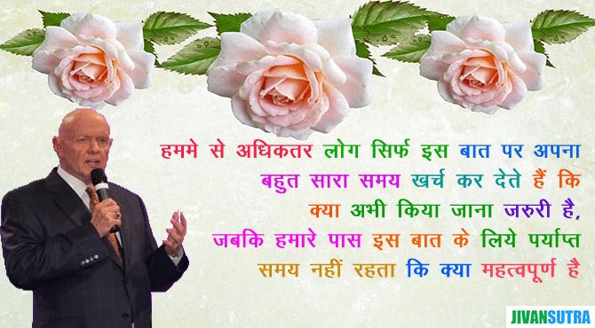 Stephen Covey Quotes in Hindi