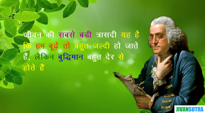 Best Benjamin Franklin Quotes in Hindi