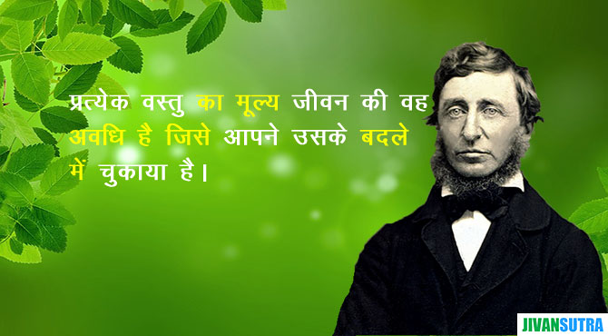 Henry David Thoreau Quotes in Hindi