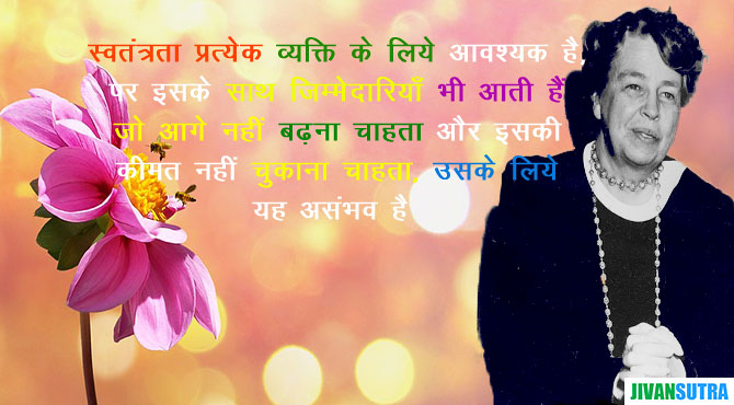 Eleanor Roosevelt Quotes in Hindi