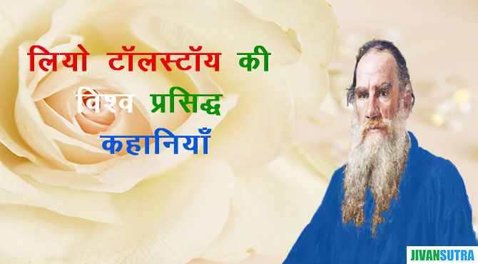 Leo Tolstoy Story in Hindi