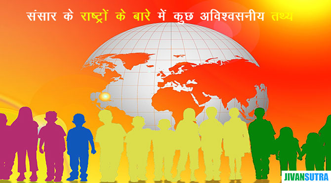 Incredible Facts about Countries of The World in Hindi