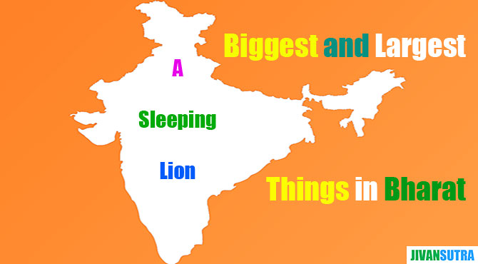 Biggest and Largest Things in India in Hindi