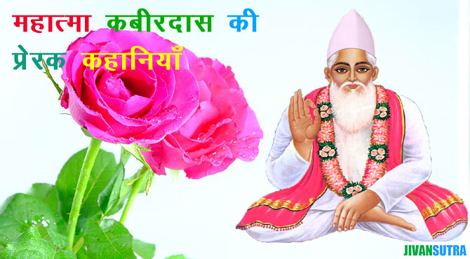 Saint Kabirdas Story in Hindi