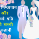 Real Story of A True Husband in Hindi