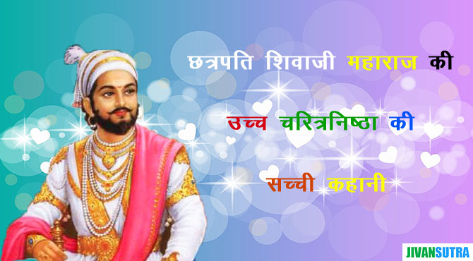 Chhatrapati Shivaji Maharaja Story in Hindi