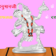 Success Secrets from Lord Hanuman in Hindi