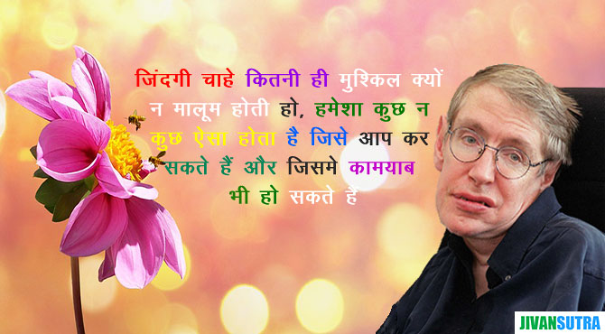 Stephen Hawkings Quotes in Hindi