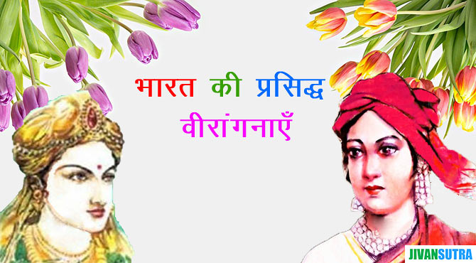 Top Women Freedom Fighters of India in Hindi